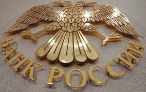 banca-centrala-rusia-300x190